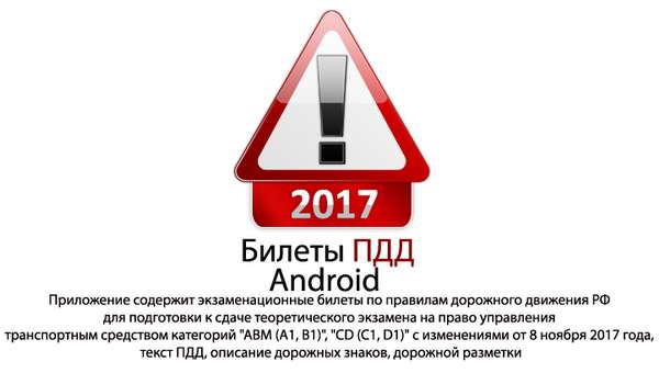 Скачать приложение Андроид с билетами ПДД России категорий ABMCD (2017)