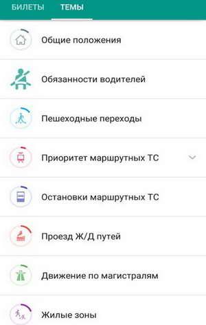 экзамен по ПДД РФ скачать для Андроид