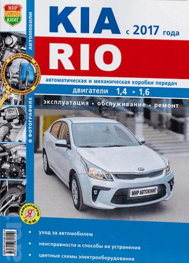 Kia Rio К2 (с 2017 г.выпуска, бенз. 1.4, 1.6 л.): руководство по эксплуатации, ремонту