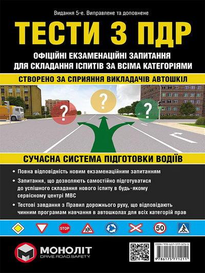 Тесты ПДД 2018 (Украина, издание пятое)