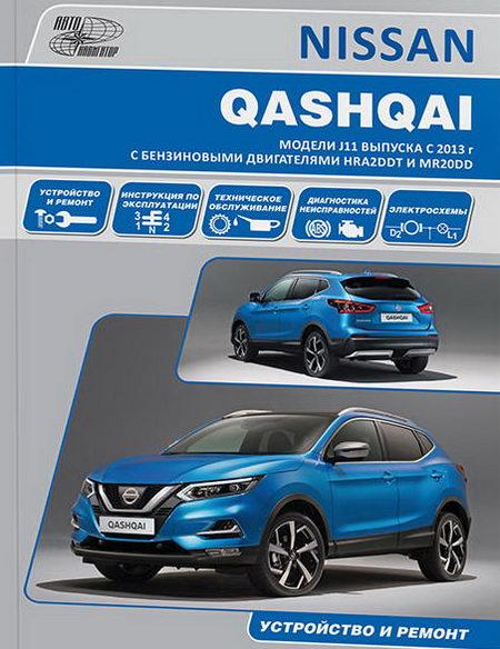Nissan Qashqai 2 / Ниссан Кашкай 2 (с 2013 г.выпуска, J11): скачать руководство по ремонту