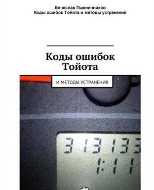 Автомобили Toyota: описание кодов ошибок, их снятие