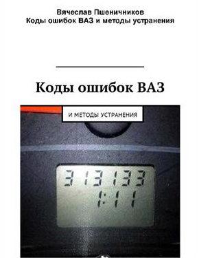 Автомобили ВАЗ: коды ошибок, рассшифровка, как стереть