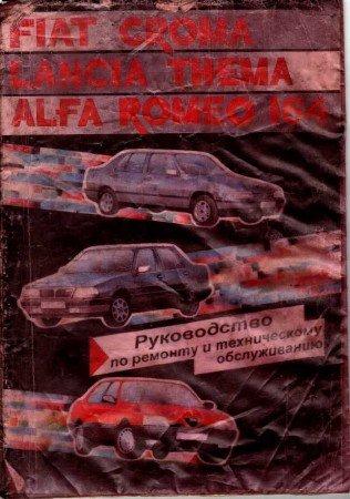 Руководство по ремонту и техническому обслуживанию Fiat Croma.