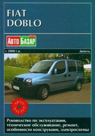 Руководство по эксплуатации, ТО и ремонту Fiat Doblo с 2000 г.