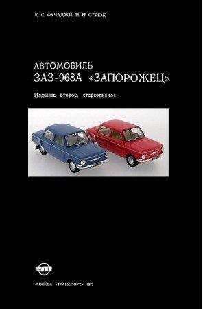 """Автомобиль ЗАЗ-968А """"Запорожец""""."""