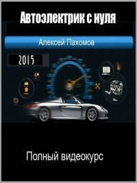 Алексей Пахомов. Автоэлектрик с нуля