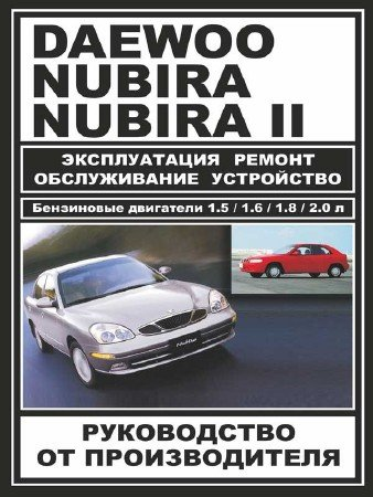 РУКОВОДСТВО ПО РЕМОНТУ И ЭКСПЛУАТАЦИИ АВТОМОБИЛЯ DAEWOO NUBIRA, NUBIRA 2 (2011) PDF