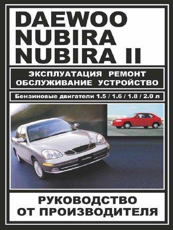 Daewoo Nubira, Nubira 2: руководство по ремонту и эксплуатации