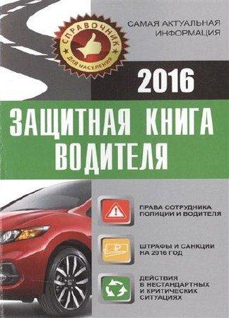 """Андрей Барбакадзе """"Защитная книга водителя"""""""