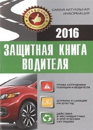 Андрей Барбакадзе - Защитная книга водителя (2016) FB2, RTF