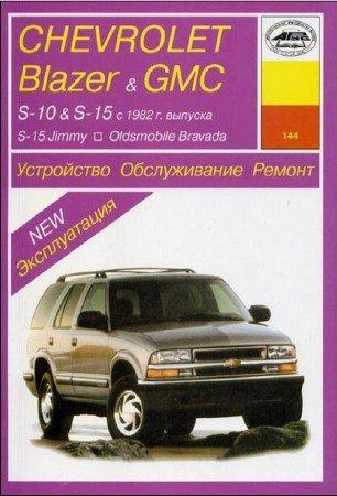Chevrolet Blazer / S-10 / GMC S-15 (с 1982 г.выпуска): руководство по ремонту, эксплуатация