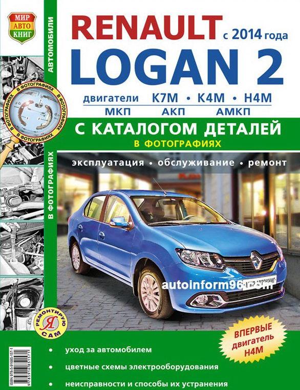 Renault Logan 2 (с 2014 года): руководство по ремонту, обслуживанию