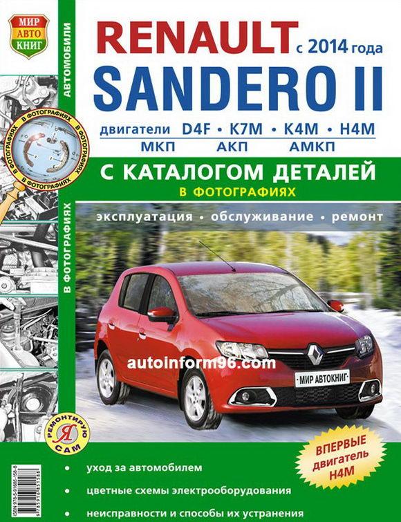 Renault Sandero 2 (с 2014 года выпуска): руководство по ремонту и эксплуатации