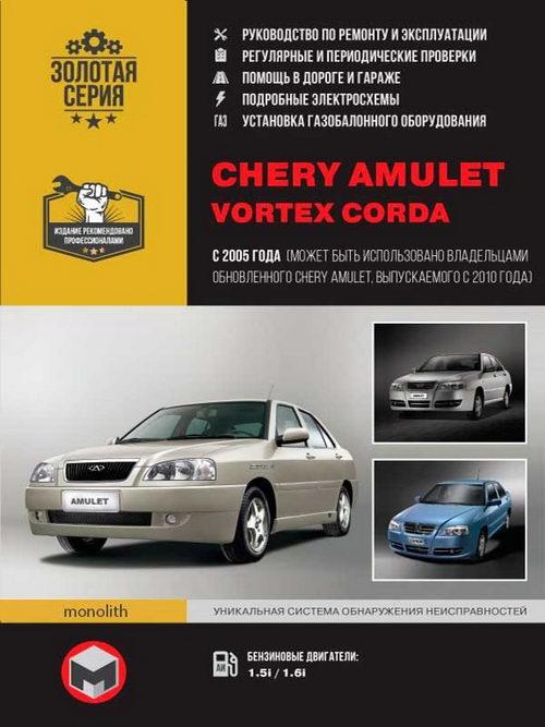 Chery Amulet, Vortex Corda (с 2005 г.выпуска, рестайлинг 2010): руководство по ремонту, эксплуатации