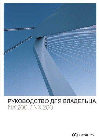 Lexus NX200 / 200t / 300h: инструкция по эксплуатации