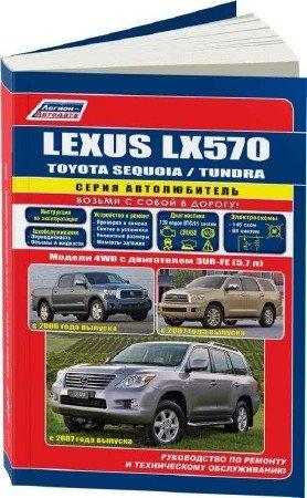 Lexus LX570, Toyota Tundra, Toyota Sequoia: руководство по ремонту