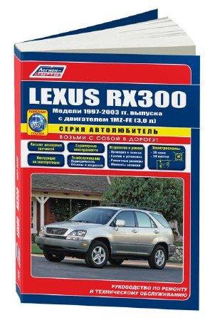 Lexus RX300: руководство по ремонту