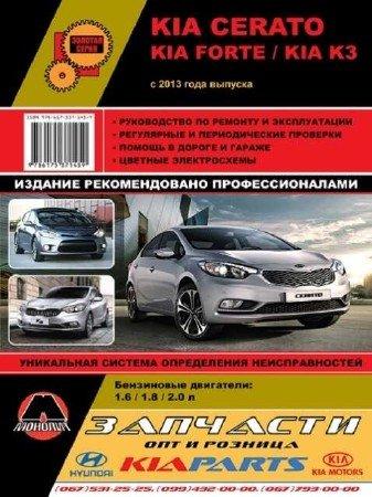 Kia Cerato, Kia Forte, Kia K3 (с 2003 года): ремонтное руководство