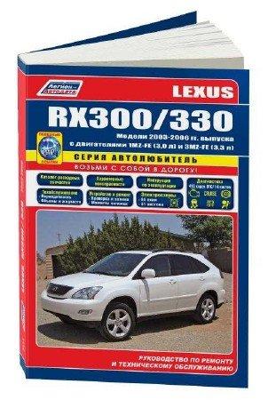 Lexus RX300 / 330 (2003-2006 год): ремонтное руководство