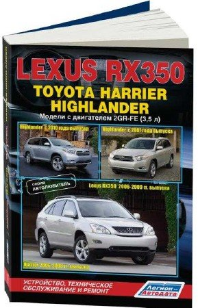 Lexus RX350, Toyota Harrier, Toyota Highlander: ремонтное руководство