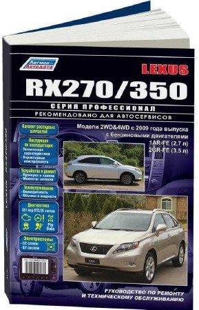 Lexus RX270 / 350 (с 2009 года): ремонтное руководство