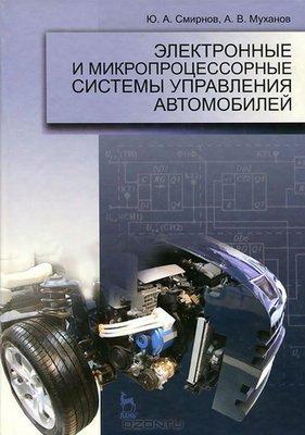 Cистемы управления автомобилей: электронные, микропроцессорные