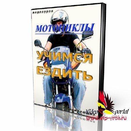 Видео пособие для мотоциклистов: Учимся ездить