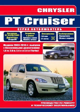 Chrysler PT Cruiser с 2000 г.: Руководство по ремонту, эксплуатации