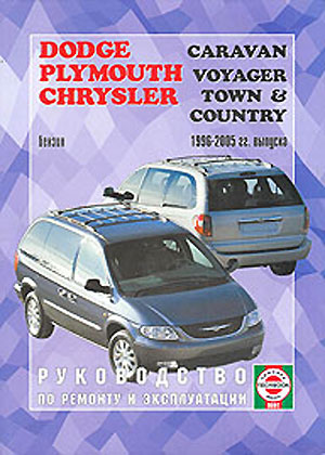 Dodge Caravan, Plymouth Voyager, Chrysler Town & Country 1996-2005 гг. выпуска
