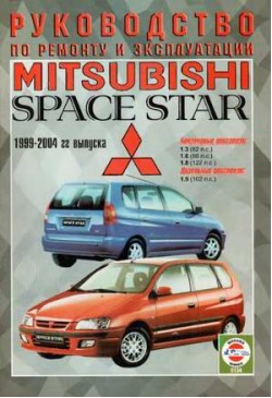 Руководство по ремонту и эксплуатации Mitsubishi Space Star. 1999-2004 г