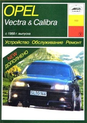 OPEL VECTRA / CALIBRА с 1988 бензин / дизель. Руководство по ремонту