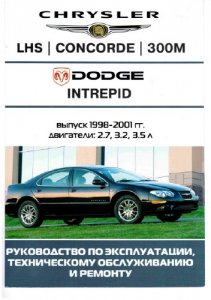 Chrysler 300M, Concorde, LHS, Dodge Intrepid. Руководство по эксплуатации и ремонту.